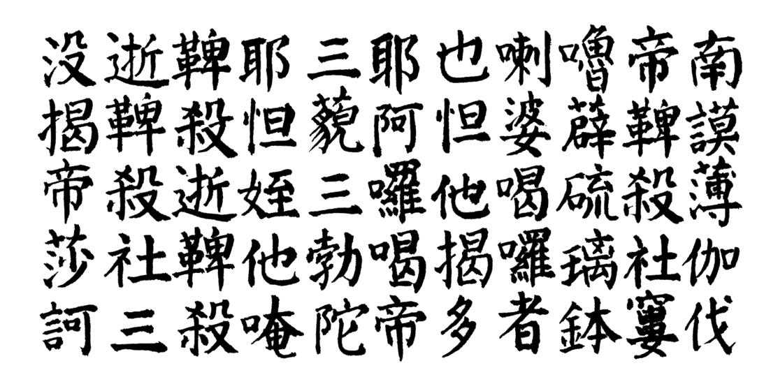 Ngôn ngữ Trung Quốc